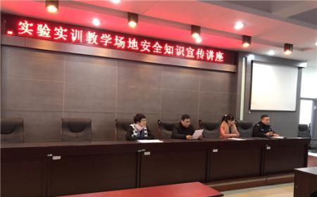 教务处组织召开学生实验实训教学场地安全知识宣传讲座