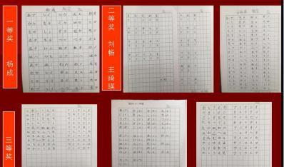 日语假名书写比赛