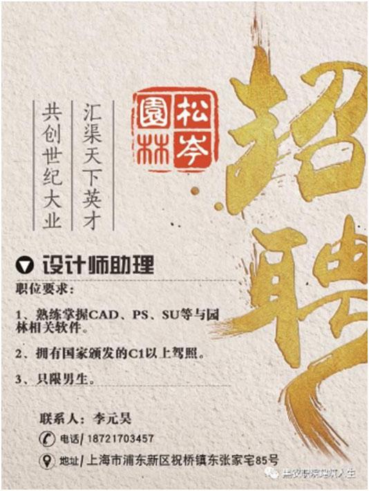 上海松岑园林景观工程有限公司
