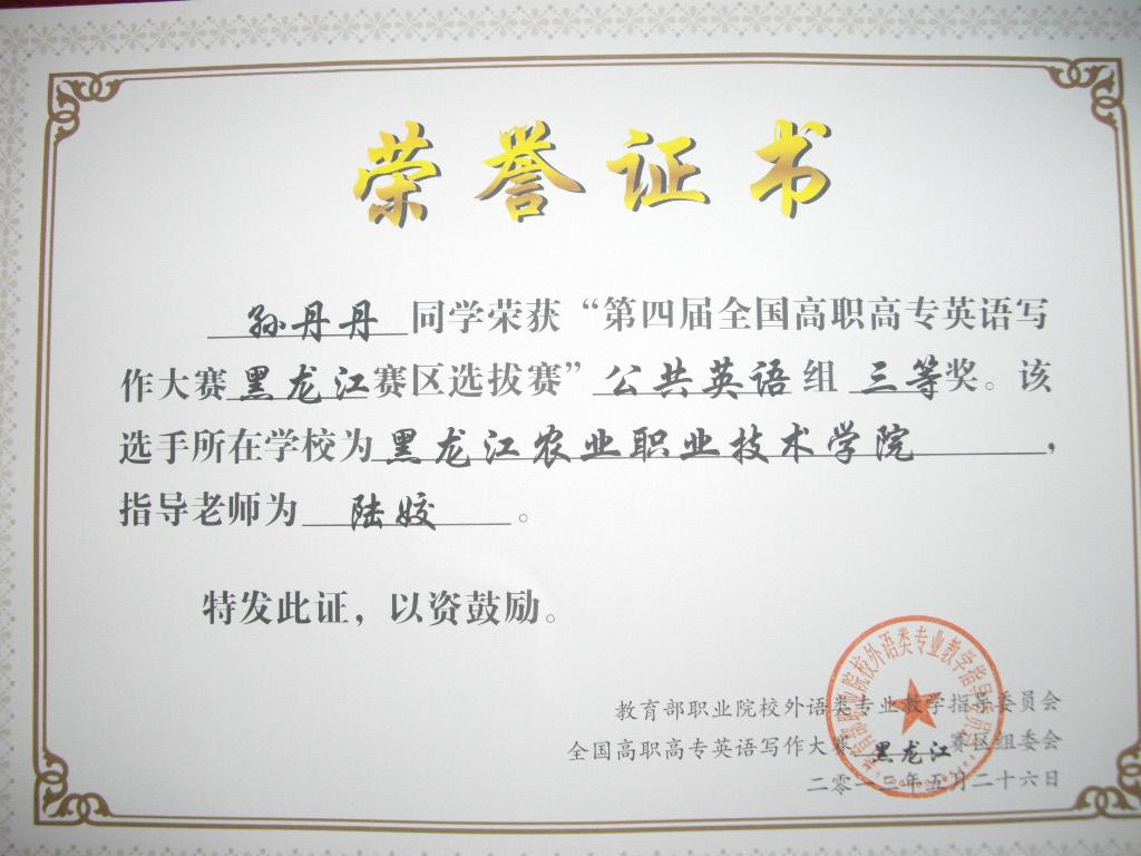 201305 第四届写作大赛黑龙江选拔赛公共英语组三等奖 孙丹丹
