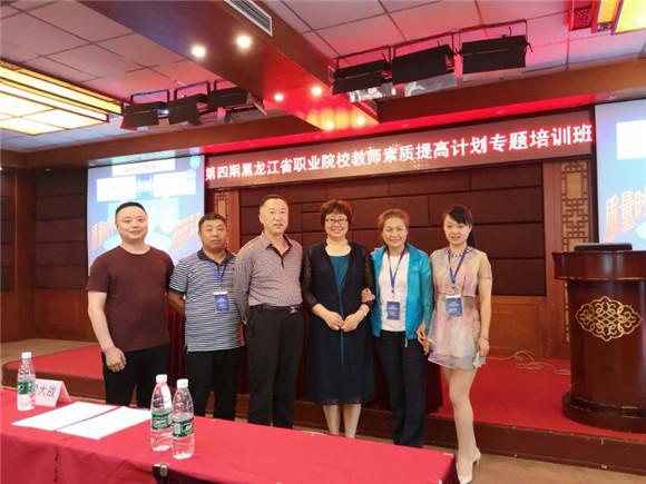 第四期黑龙江省职业院校教师素质提高计划专题培训班在北京开班