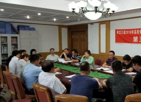 我院党支部书记参加黑龙江省2018年高校党支部书记集中轮训班