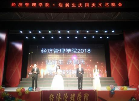 """经济管理分院举办""""迎新生,庆国庆""""文艺联欢晚会"""