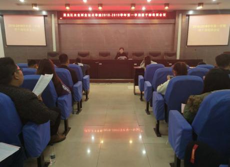学院团委学工处召开2018-2019学年第一学期团干部培训会议