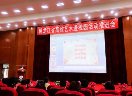 我院教师参加黑龙江省高雅艺术进校园活动工作推进会