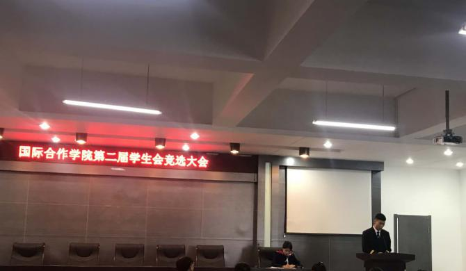 国际合作学院举行第二届学生会竞选大会