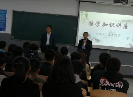 聂龙副院长应邀为农学分院做国学知识讲座