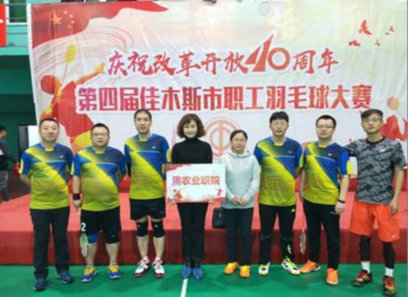我院教工代表队参加第四届佳木斯市职工羽毛球大赛