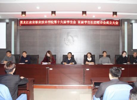 我院举行第十六届学生会、首届学生社团联合会成立大会