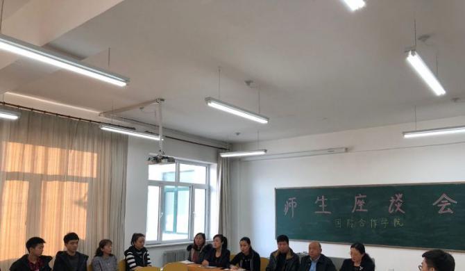 国际合作分院举办师生座谈会