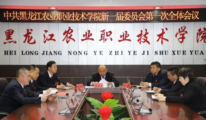 聚焦党员大会系列之八——学院新一届党委第一次全体会议举行