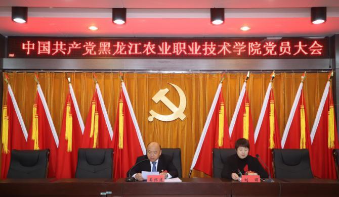 聚焦党员大会系列之一——中国共产党黑龙江农业职业技术学院党员大会召开预备会议