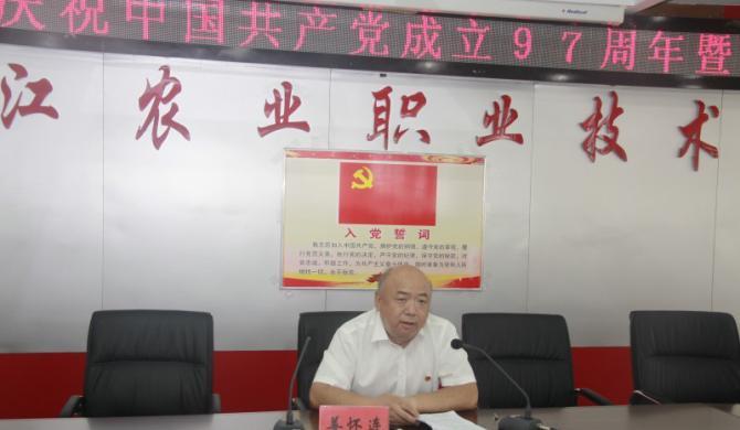 """黑龙江农业职业技术学院开展""""千堂党课进支部""""活动"""
