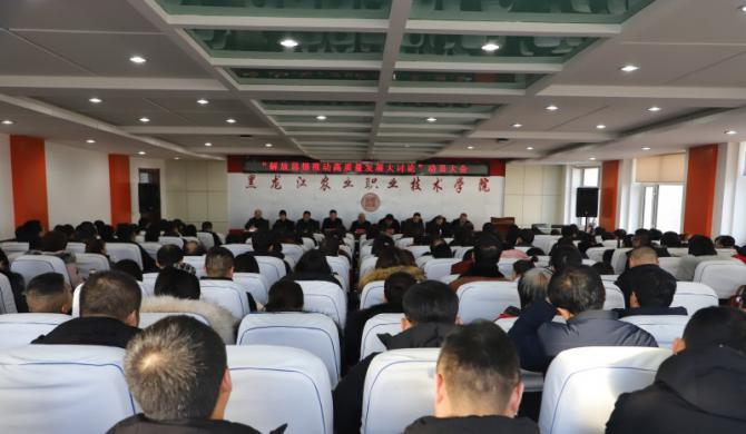 学院召开解放思想推动高质量发展大讨论动员大会