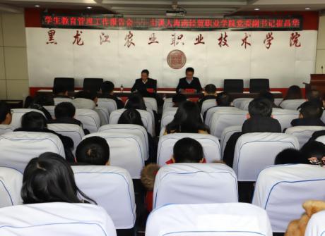 海南经贸职业技术学院党委副书记、纪委书记崔昌华来我院做报告