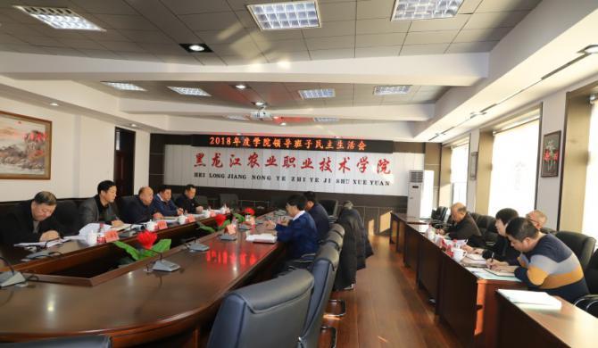 学院召开2018年度领导班子民主生活会
