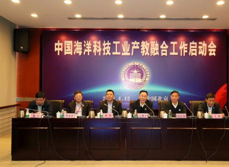 我院参加中国海洋科技工业产教融合职教集团工作启动会