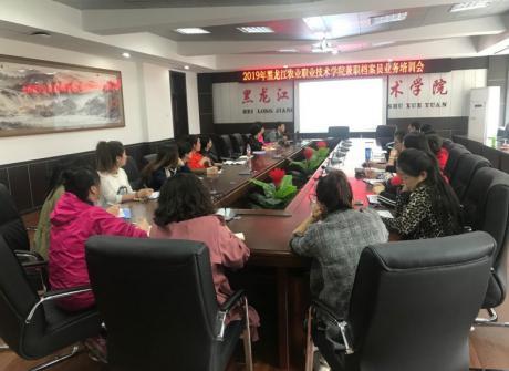 亿电竞召开2019年兼职档案员业务培训会议