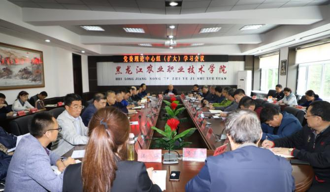 学院召开党委理论学习中心组(扩大)学习会议