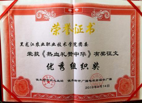 我院团委喜获《热血礼赞中华》有奖征文优秀组织奖