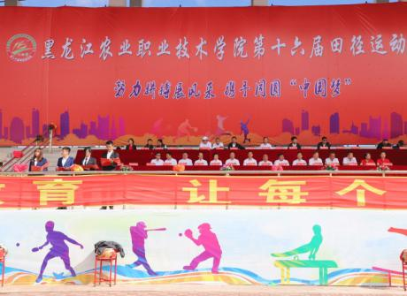 我院举行第十六届田径运动会