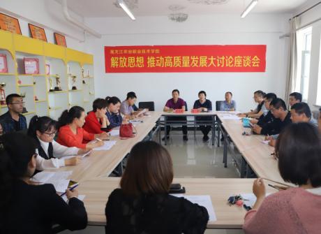 学院召开解放思想推动高质量发展大讨论座谈会