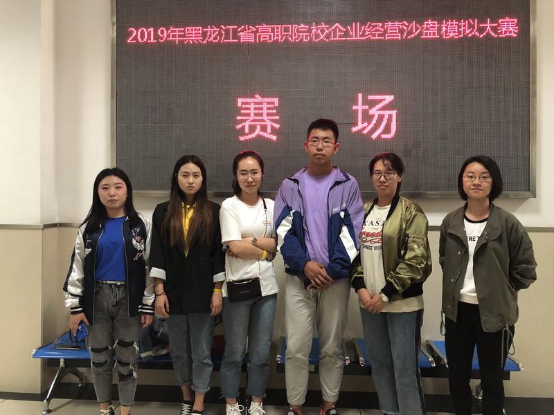 我院代表队在2019年黑龙江省高职院校技能大赛中获奖
